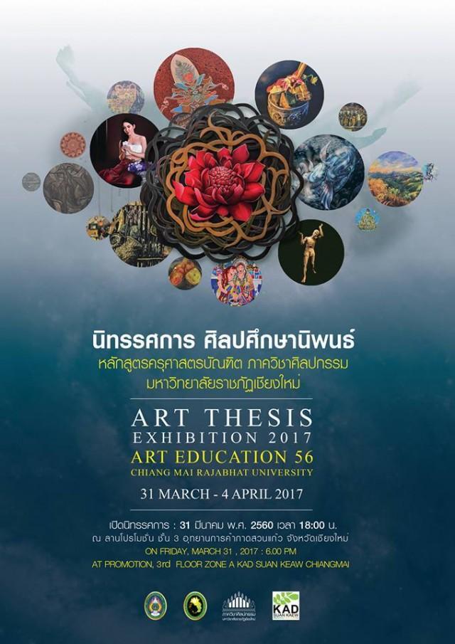"""ภาควิชาศิลปกรรม มร.ชม. เชิญชมนิทรรศการศิลปศึกษานิพนธ์ """"ART THESIS EXHIBITION 2017"""""""