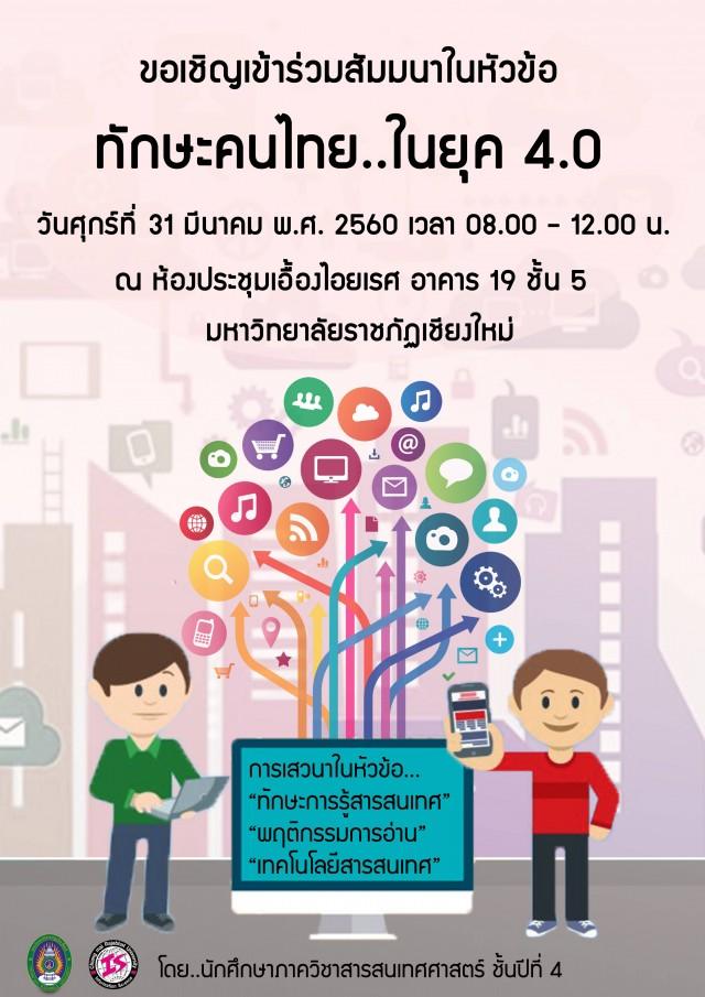 ภาควิชาสารสนเทศศาสตร์ มร.ชม. เชิญร่วมสัมมนา ทักษะคนไทยในยุค 4.0