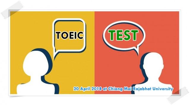 ศูนย์ความเป็นเลิศด้านภาษาและการท่องเที่ยว  ม.ราชภัฏเชียงใหม่  เชิญชวน คณาจารย์ บุคลากร นักศึกษา  สมัครสอบ TOEIC รับจำกัด ถึง 5 เม.ย. 61 นี้