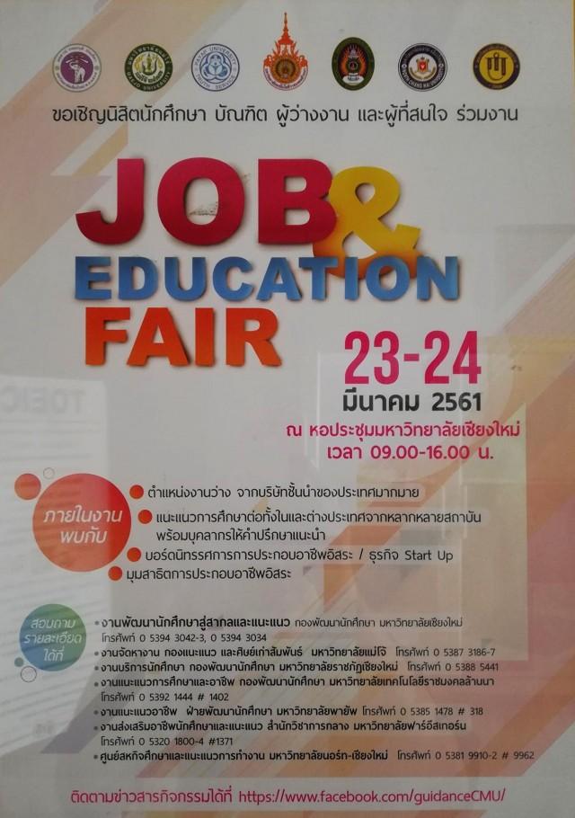 สถาบันเครือข่ายอุดมศึกษาในเขตจังหวัดเชียงใหม่  ขอเชิญร่วมงาน มหกรรมแนะแนว หางานทำ และศึกษาต่อ Job and Education Fair  ประจำปีการศึกษา 2560