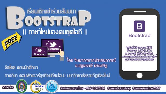 เชิญร่วมสัมมนา BOOTSTRAPภาษาใหม่ของคนยุคไอที และ การเพิ่มประสิทธิภาพการพัฒนาเว็บไซต์