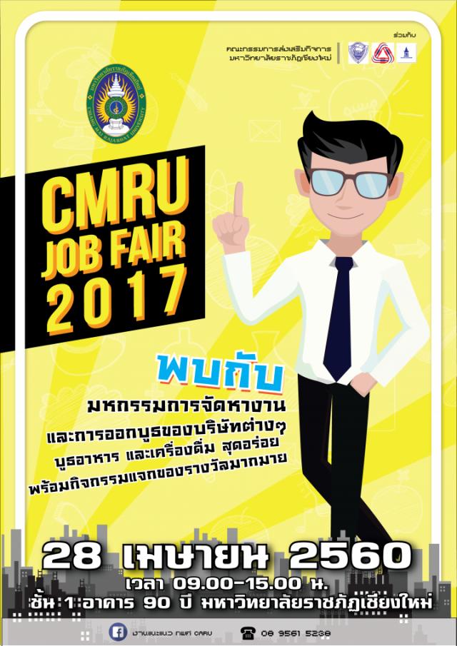 ตำแหน่งที่เปิดรับสมัครภายใน Job Fair by CMRU 2017