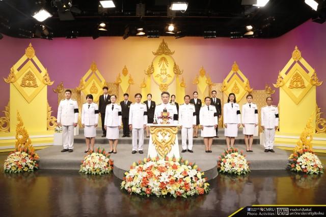 ผู้บริหารมหาวิทยาลัยราชภัฏเชียงใหม่ ร่วมบันทึกเทปถวายพระพร เนื่องในโอกาสวันเฉลิมพระชนมพรรษา สมเด็จพระเจ้าอยู่หัว รัชกาลที่ 10