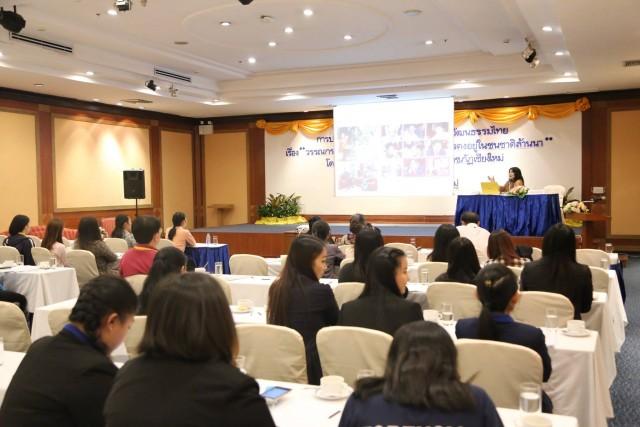 นศ.ป.โท ภาษาไทย จัดสัมมนา การเปลี่ยนแปลงและการคงอยู่ในชนชาติล้านนา