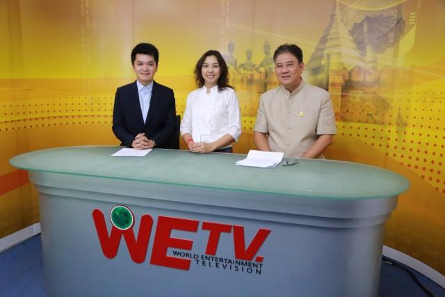 คณะกรรมการส่งเสริมกิจการมหาวิทยาลัยราชภัฏเชียงใหม่  ร่วมรายการ WE TV NEWS  เชิญชวนชาวเชียงใหม่ร่วมงาน  Job Fair by CMRU