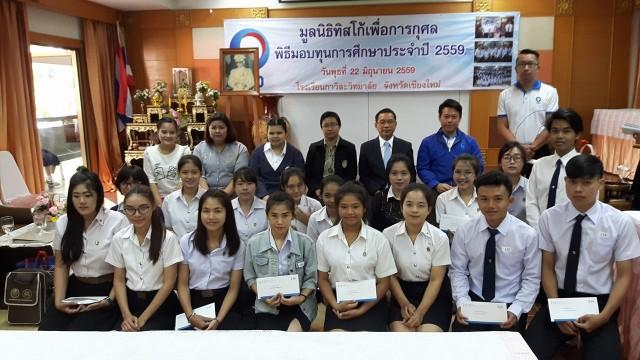 นักศึกษา มร.ชม. รับมอบทุนการศึกษา จากมูลนิธิทิสโก้เพื่อการกุศล ประจำปี 2559