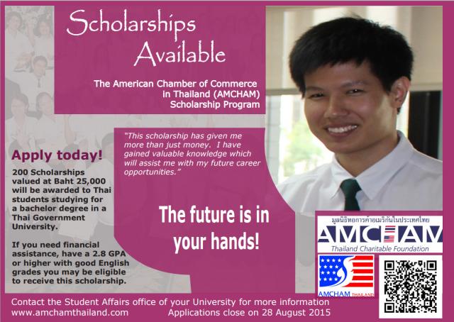 [ทุนการศึกษา] มูลนิธิหอการค้าอเมริกันในประเทศไทย คัดเลือกนักศึกษาเพื่อมอบทุนการศึกษาแก่นักศึกษาที่ด้อยโอกาส
