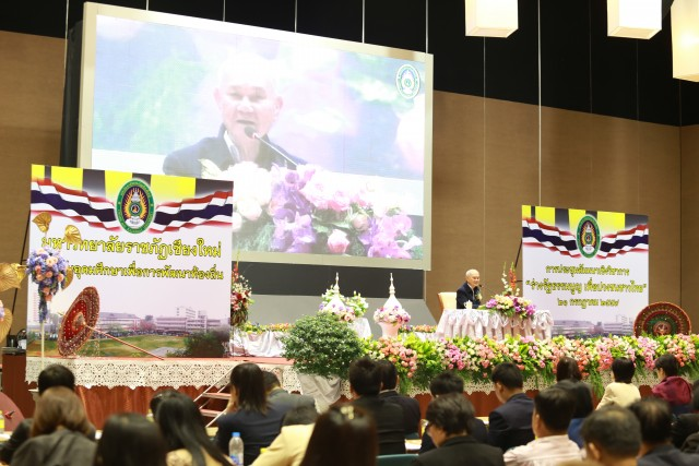 """มหาวิทยาลัยราชภัฏเชียงใหม่ จัดประชุมสัมมนาเชิงวิชาการ """"ร่างรัฐธรรมนูญ เพื่อปวงชนชาวไทย"""""""