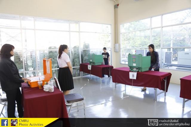 มร.ชม. จัดการเลือกตั้งนายกองค์การนักศึกษา ประจำปีการศึกษา 2560