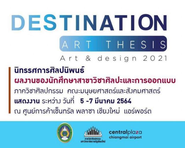 ภาควิชาศิลปกรรม มหาวิทยาลัยราชภัฏเชียงใหม่ ขอเชิญร่วมงานนิทรรศการผลงานศิลปนิพนธ์  ระหว่างวันที่ 5-7 มีนาคมนี้