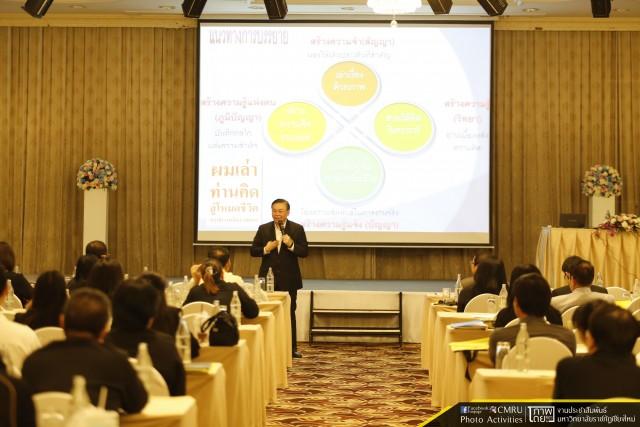 มหาวิทยาลัยราชภัฏเชียงใหม่ จัดโครงการพัฒนาผู้บริหารวิชาการมหาวิทยาลัยราชภัฏเชียงใหม่ ประจำปีงบประมาณ พ.ศ. 2560