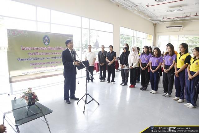 กองพัฒนานักศึกษา มหาวิทยาลัยราชภัฏเชียงใหม่ จัดโครงการอบรมอาชีพแก่นักศึกษา