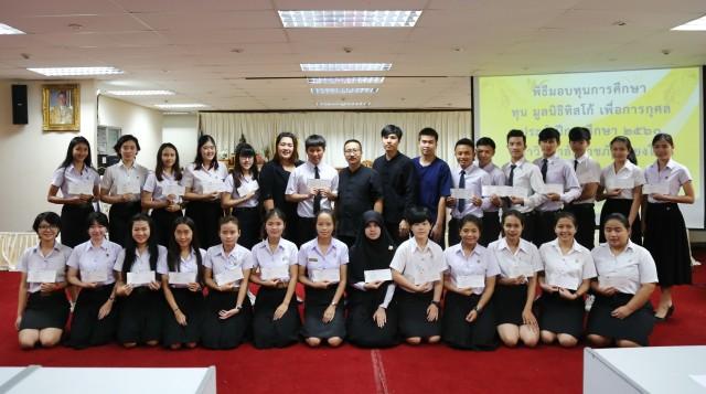 พิธีมอบทุนการศึกษา ทุนมูลนิธิทิสโก้ เพื่อการกุศล ประจำปีการศึกษา 2560
