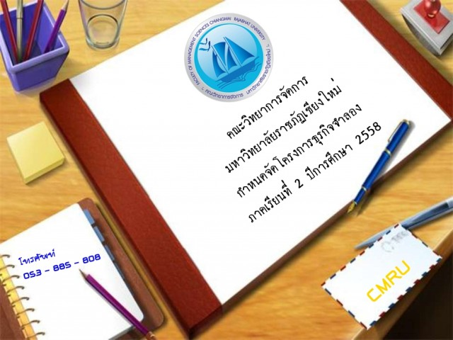 คณะวิทยาการจัดการ กำหนดจัดโครงการธุรกิจจำลอง ภาคเรียนที่ 2 ปีการศึกษา 2558