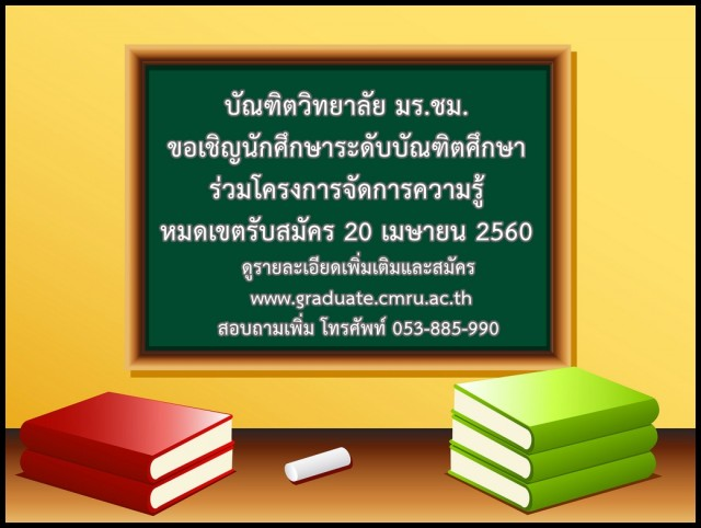 บัณฑิตวิทยาลัย มร.ชม. ขอเชิญนักศึกษาระดับบัณฑิตศึกษาร่วมโครงการจัดการความรู้หมดเขตรับสมัคร 20 เมษายน 2560