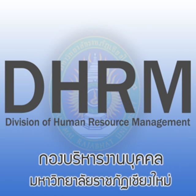 ม.ราชภัฏเชียงใหม่ รับสมัครพนักงานมหาวิทยาลัย ประจำปี 2560 ครั้งที่ 2
