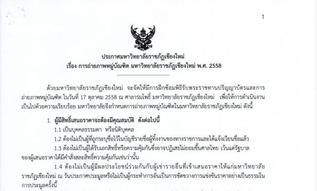 การประมูลถ่ายภาพหมู่บัณฑิต มหาวิทยาลัยราชภัฏเชียงใหม่ ปี2558