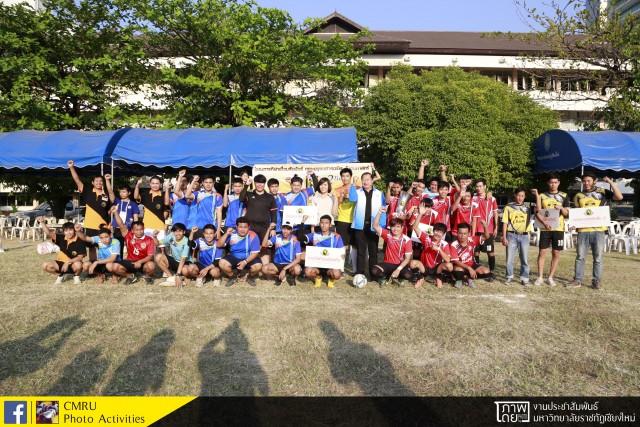 คณะมนุษย์ศาสตร์และสังคมศาสตร์ มหาวิทยาลัยราชภัฏเชียงใหม่ จัดการแข่งขันฟุตบอลชาย 7 คน ครั้งที่ 2