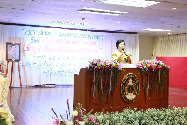"""กิจกรรมอบรมสัมมนา """"การจัดการเรียนการสอนภาษาไทยเพื่อปลูกฝังให้ผู้เรียนเกิดทักษะการคิดวิเคราะห์"""" โดยนักศึกษาสาขาภาษาไทย คณะครุศาสตร์ มร.ชม."""