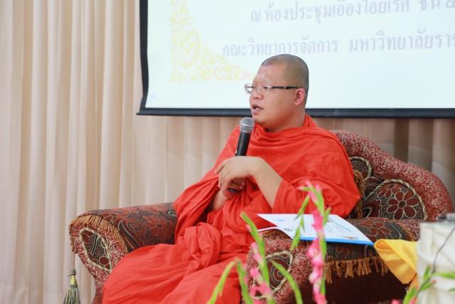 โครงการสัมมนาทางวิชาการ เรื่อง ธรรมมะกับสังคมไทย ศึกษาอย่างไร ให้เข้าใจพระพุทธศาสนา