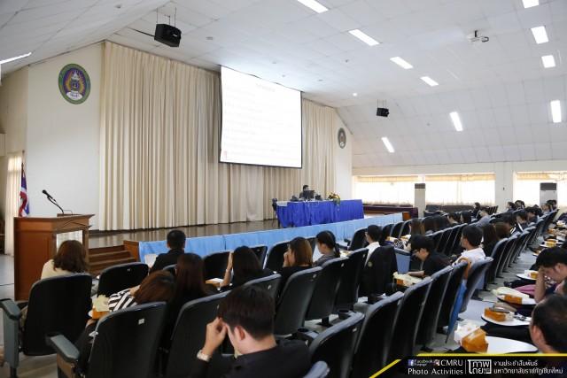 มหาวิทยาลัยราชภัฏเชียงใหม่ จัดการประชุมบุคลากรสายสนับสนุน ประจำปีการศึกษา 2560