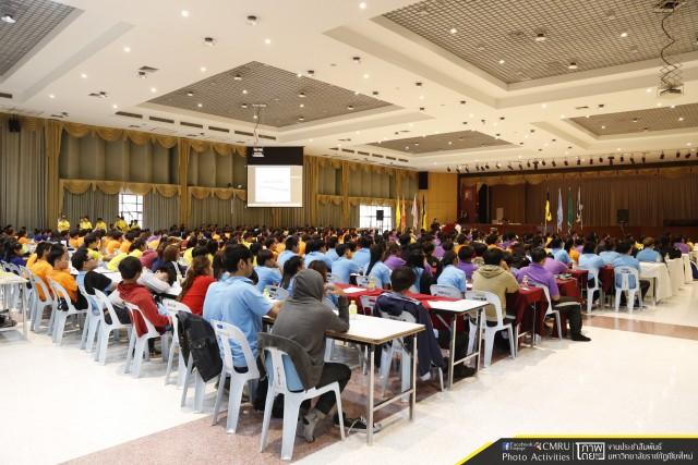 มหาวิทยาลัยราชภัฏเชียงใหม่ จัดอบรมเสริมสร้างความรู้ความเข้าใจให้กับนักศึกษาในการทำกิจกรรมรับน้อง ประจำปีการศึกษา 2560