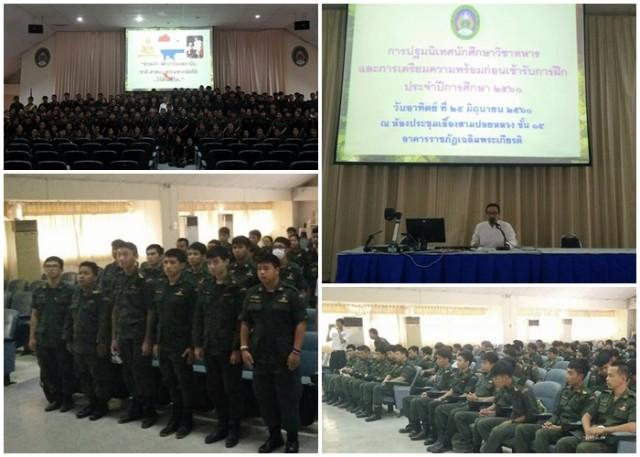 มหาวิทยาลัยราชภัฏเชียงใหม่ ปฐมนิเทศนักศึกษาวิชาทหาร ประจำปีการศึกษา 2560
