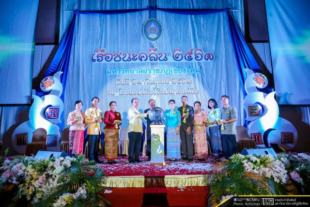 """มหาวิทยาลัยราชภัฏเชียงใหม่ จัดพิธีเชิดชูเกียรติ งานนิทรรศการ และงานเลี้ยงแสดงมุฑิตาจิตผู้เกษียณอายุราชการ """"เรือชนะคลื่น"""" ประจำปี 2563"""