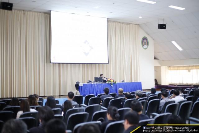 มหาวิทยาลัยราชภัฏเชียงใหม่ จัดการประชุมบุคลากรสายวิชาการ ประจำปีการศึกษา 2560