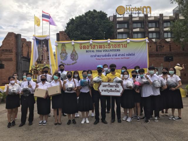 มร.ชม. นำนักศึกษาร่วมกิจกรรมจิตอาสาป้องกันภัยบนท้องถนนและภัยพิบัติต่าง ๆ  เนื่องในโอกาสวันเฉลิมพระชนมพรรษาพระบาทสมเด็จพระเจ้าอยู่หัว ประจำปีพุทธศักราช 2563