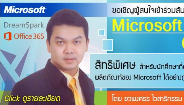 ขอเชิญร่วมสัมมนาเรื่อง Microsoft Maximize Benefit เพื่อเข้าใจถึงสิทธิประโยชน์จากการเป็นสมาชิกลิขสิทธิ์ซอฟต์แวร์ไมโครซอฟต์
