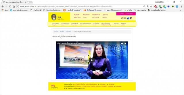 """งานประชาสัมพันธ์ เชิญร่วมติดตามข่าวสารรอบรั้วดำเหลือง  ในรายการ """"ทันข่าวราชภัฏเชียงใหม่"""" ทุกที่ – ทุกเวลา ทาง www.public.cmru.ac.th  อยู่ที่ไหนก็รับชมได้เพียงมีเครือข่ายอินเตอร์เน็ต"""