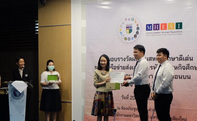 นักศึกษาภาควิชาภูมิศาสตร์ มร.ชม. คว้ารางวัลรองชนะเลิศอันดับ 1  การประกวดโครงงานสหกิจศึกษาระดับเครือข่ายภาคเหนือตอนบนฯ