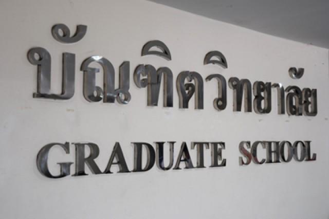 บัณฑิตวิทยาลัย แจ้งขยายเวลารับสมัครศึกษาต่อระดับปริญญาเอก และระดับปริญญาโท ปีการศึกษา 2561 ถึงวันที่ 1 มิถุนายน