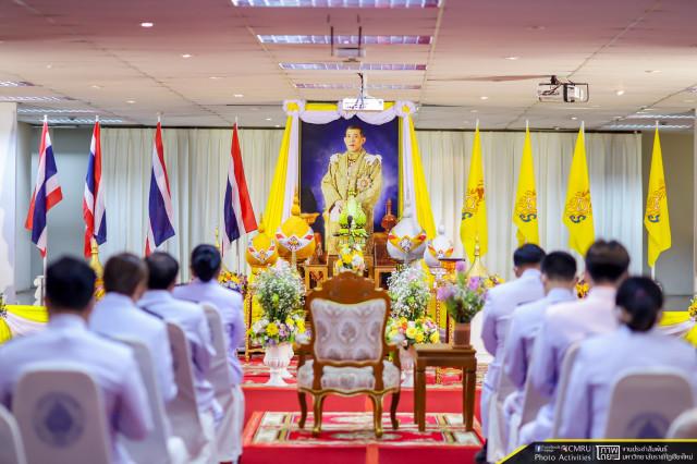 มหาวิทยาลัยราชภัฏเชียงใหม่ จัดพิธีถวายราชสดุดีเฉลิมพระเกียรติ ถวายพระพรชัยมงคลฯ เนื่องในโอกาสมหามงคลวันเฉลิมพระชนมพรรษาพระบาทสมเด็จพระวชิรเกล้าเจ้าอยู่หัว 28 กรกฎาคม 2564