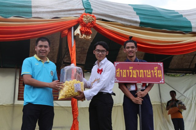 สโมสรนักศึกษาคณะมนุษยศาสตร์และสังคมศาสตร์ สืบสานกีฬาพื้นบ้านและดนตรีลูกทุ่งไทย จัดกิจกรรมแข่งขันกีฬาพื้นบ้านและประกวดร้องเพลงลูกทุ่งไทยต้านภัยยาเสพติด