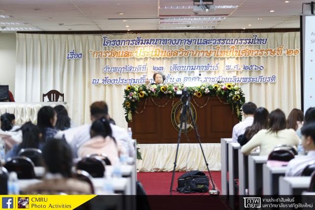 """นักศึกษาภาควิชาภาษาไทย มร.ชม. จัดโครงการสัมมนาทางภาษาและวรรณกรรมไทย เรื่อง """"การวัดและประเมินผลวิชาภาษาไทยในศตวรรษที่ ๒๑"""""""