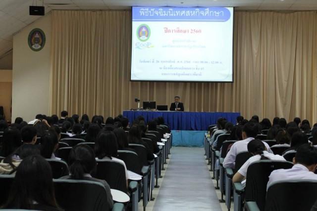 ศูนย์สหกิจศึกษา มหาวิทยาลัยราชภัฏเชียงใหม่  จัดพิธีปัจฉิมนิเทศนักศึกษาฝึกปฏิบัติงานสหกิจศึกษา ประจำภาคการศึกษาที่ 2/2560