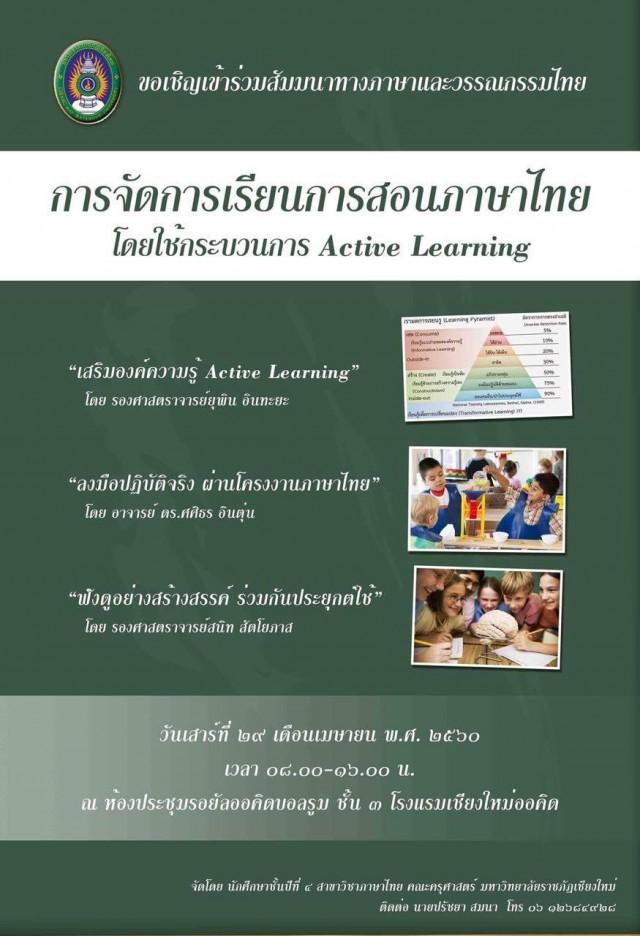 ขอเชิญชวนผู้สนใจร่วมการสัมมนาทางภาษาและวรรณกรรมไทย  โดยใช้กระบวนการ Active Learning