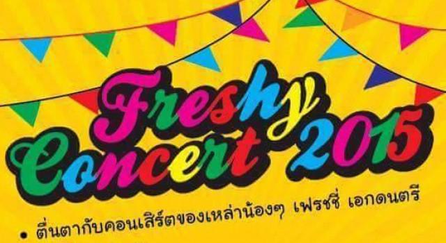 ภาควิชาดนตรีฯ มร.ชม. ชวนชม Freshy Concert 2015 วันที่ 4 ส.ค. นี้