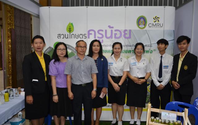 มรภ.ชม. นำโครงการสวนเกษตรครูน้อยตามรอยพ่อ  จัดแสดงในงาน สืบสาน รักษา ต่อยอด : Chiang Mai Showcase 2019