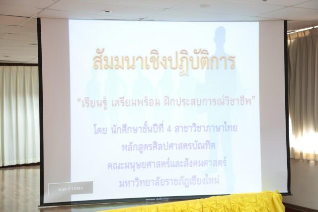 """โครงการสัมมนาเชิงปฏิบัติการเรื่อง """"เรีอนรู้ เตรียมพร้อม ฝึกปะสบการณ์วิชาชีพ"""" โดยนักศึกษาหลักสูตรภาคพิเศษ ภาควิชาภาษาไทย มร.ชม."""