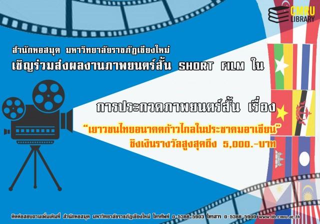 """สำนักหอสมุด มร.ชม ประชาสัมพันธ์ เชิญร่วมส่งผลงานภาพยนตร์สั้นหัวข้อ เรื่อง """"เยาวชนไทย อนาคตก้าวไกลในประชาคมอาเซียน"""""""