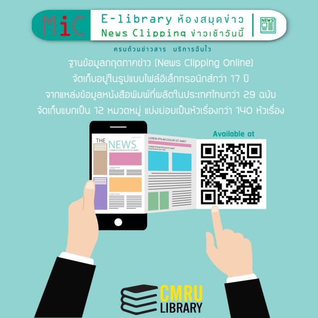 สำนักหอสมุด มหาวิทยาลัยราชภัฏเชียงใหม่  แนะนำฐานข้อมูลกฤตภาคข่าว Matichon e-Library