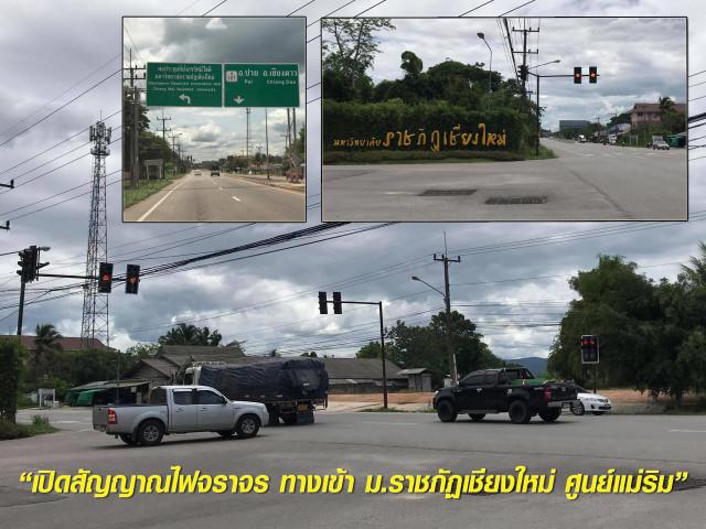 ม.ราชภัฏเชียงใหม่ แจ้งการเปิดสัญญาณไฟจราจร ทางเข้าศูนย์แม่ริม เพื่อความปลอดภัยและป้องกันอุบัติเหตุแก่ผู้ใช้รถใช้ถนน