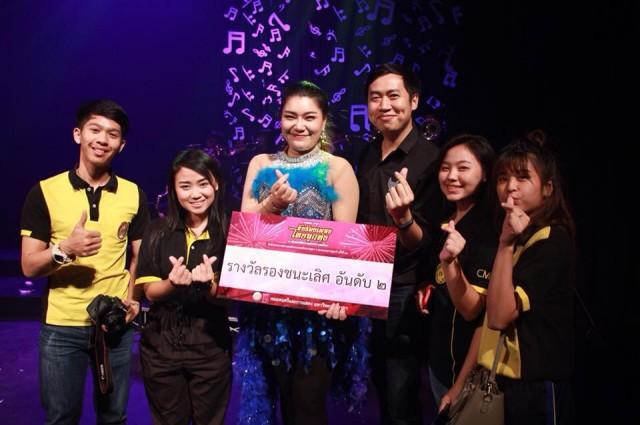 นักศึกษาสาวภาควิชานิเทศศาสตร์ มรภ.ชม. คว้ารองชนะเลิศอันดับ 2  การประกวดขับร้องเพลงไทยลูกทุ่ง ระดับอุดมศึกษาแห่งประเทศไทย