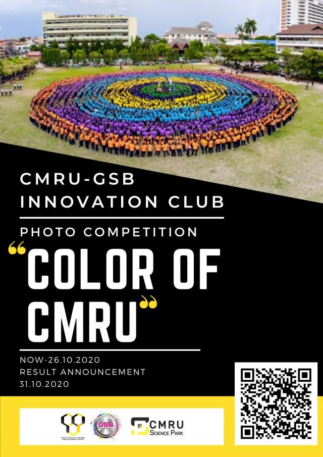 CMRU GSB Innovation Club เชิญร่วมประกวดภาพถ่าย Colour of CMRU