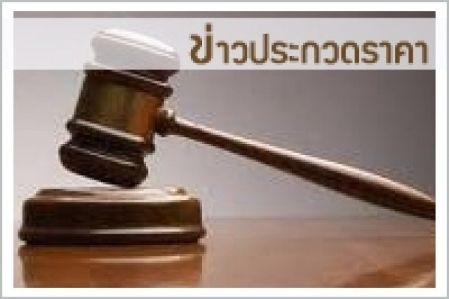 ประกวดราคาจ้างก่อสร้างถนนลาดยางแอสฟัลติกคอนกรีต จำนวน ๑ รายการ ด้วยวิธีประกวดราคาอิเล็กทรอนิกส์ (e-bidding) (รับเอกสารตั้งแต่วันที่ 30 ธันวาคม 2559 - 17 มกราคม 2560)
