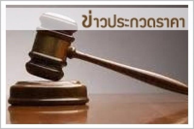 ประกวดราคาจ้างก่อสร้างกลุ่มอาคารอเนกประสงค์และอาคารปฏิบัติการเทคโนโลยีอุตสาหกรรม ครั้งที่ ๒ ด้วยวิธีประกวดราคาอิเล็กทรอนิกส์ (e-bidding) (รับเอกสาร 30 ธันวาคม 2559 - 5 กุมภาพันธ์ 2560)