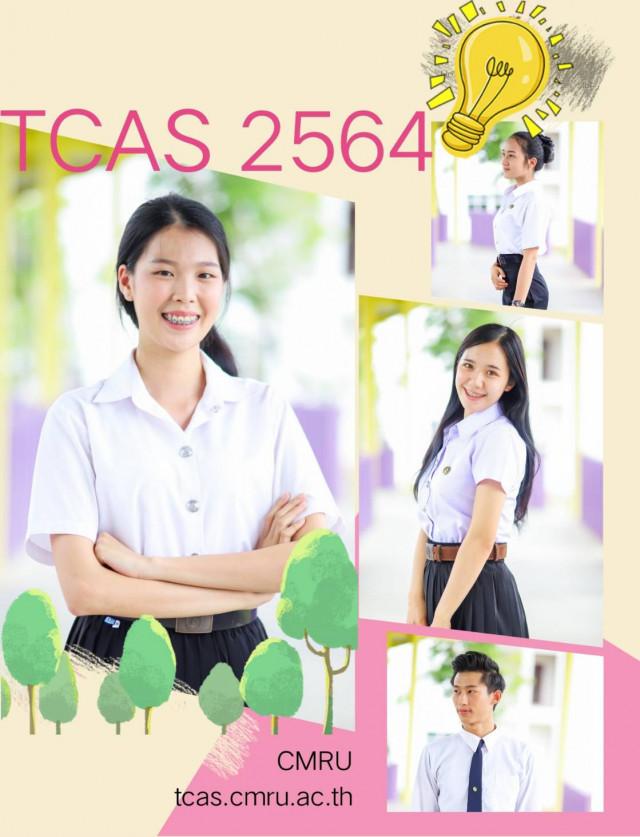 มร.ชม. รับสมัครนักศึกษา ปีการศึกษา 2564 รอบที่ 1 แฟ้มสะสมผลงาน